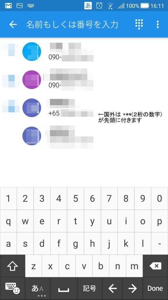 アプリ シグナル