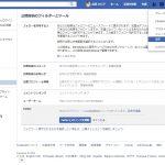 Facebook→Twitter共有 ~1度の投稿で2度発信する方法~
